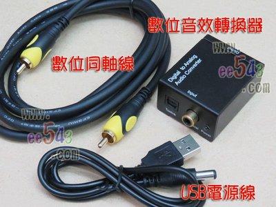 數位音效轉換器+同軸線.SPDIF轉RCA光纖同軸電纜Coaxial音訊音頻轉類比AV