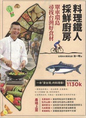 蟹子魚的家:二手書~麥浩斯~料理鐵人採鮮廚房:單車環島尋找台灣好食材~池一明~滿718元免運費