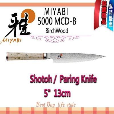 德國 Zwilling MIYABI  雅  5000MCD-B SHOTOH 5吋  13cm  剝皮刀 日本製