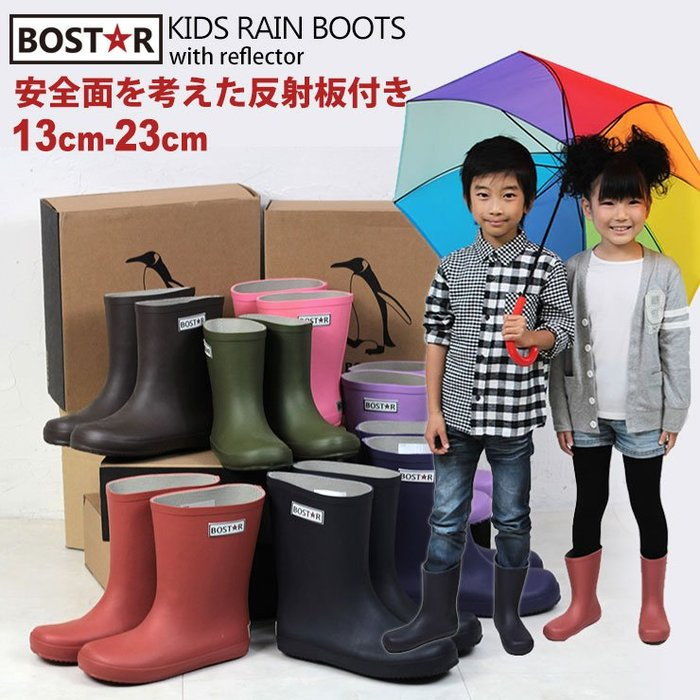 《FOS》日本 BOSTAR 兒童 雨鞋 孩童 幼童 雨天 防水 雨靴 反光 男女 開學 雨季 下雨 上學 出國 熱銷