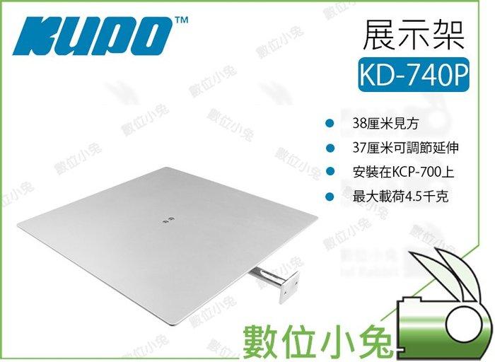 數位小兔【 KUPO KD-740P 展示架 】器材 商品 高級品 物品 陳列 裝飾 布置 展示 架子 全金屬 公司貨