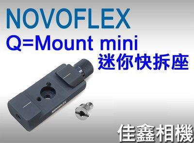 @佳鑫相機@(全新品)NOVOFLEX Q=Mount mini 迷你快拆座 (Arca規格) 德國製造 彩宣公司貨