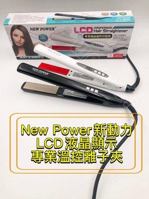 【微風髮品】知名品牌New Power 快速加熱超導MCH鈦金離子夾 LCD造型/燙髮 離子夾 直髮夾 《公司貨》
