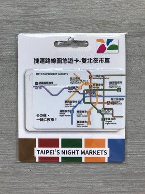 (現貨)捷運路線圖悠遊卡-雙北夜市篇(日文)🍀叮叮小舖🍀
