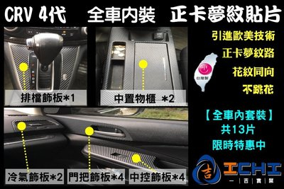 """【套裝】CRV4 代 """"全車內裝"""" 正卡夢紋-硬貼片/台灣製、外銷歐美/CRV4,CRV 4代,CR-V4,CRV4改裝"""