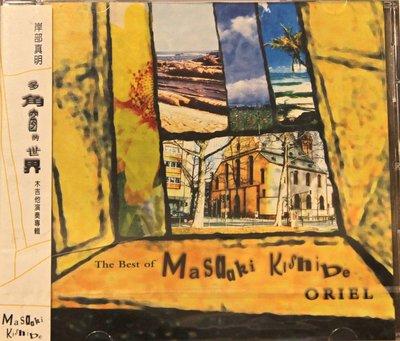 北投巴洛吉他學苑(晶濎音樂) 岸部真明 多角窗的世界 木吉他演奏CD