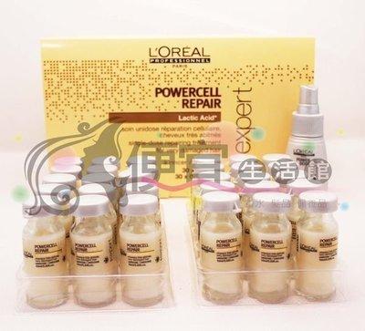 便宜生活館【深層護髮】萊雅--極致細胞賦活深層護髮菁華(極緻安瓶)10ml*30瓶/盒