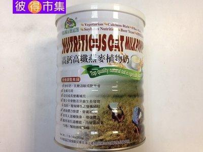 【食樂堂】6月現貨整箱更優惠 有機廚坊 高鈣 高纖 燕麥植物奶 850g/罐 有盒裝