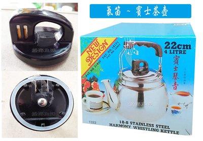 【綠海生活 】 賓士茶壺 ( 氣笛 ) - 鍋蓋頭 茶壺頭 茶壺 開水壺 熱水壺 水壺