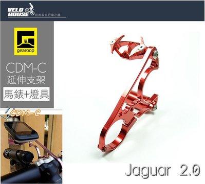 【飛輪單車】gearoop Jaguar豹形專屬支架/豹型專屬手把延伸支架(多色選擇)
