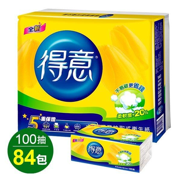 【亮亮生活】ღ 得意 抽取式衛生紙100抽 箱購 ღ 84包/箱 無化學 無螢光劑