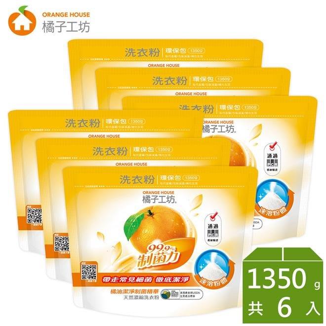 【橘子工坊】天然濃縮洗衣粉-制菌力 環保包(1350g*6包)(0311) 【Ross小舖】