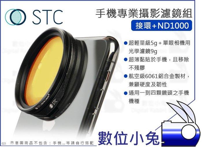 數位小兔【STC 高畫質手機濾鏡 接環 + ND1000】減光鏡 濾鏡 ND鏡 iPhone 11 X 公司貨