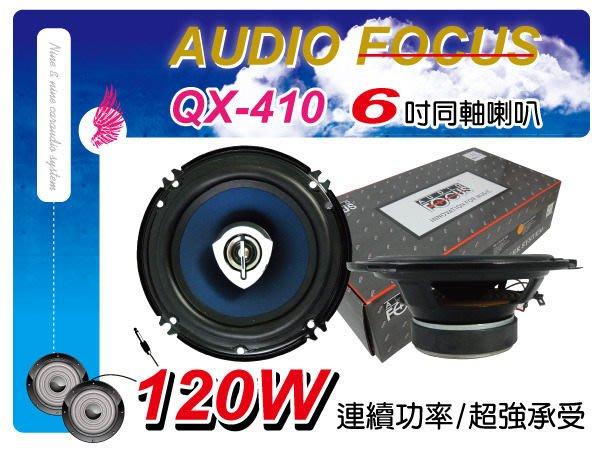 九九汽車音響FOCUS QX-410 6吋同軸喇叭 120W連續功率,超強承受~台南