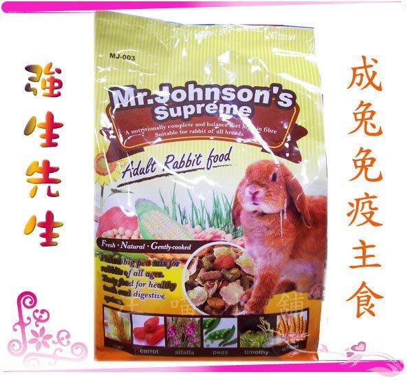 ☆汪喵小舖2店☆ 兔兔專區 ~英國強生成兔主食2公斤