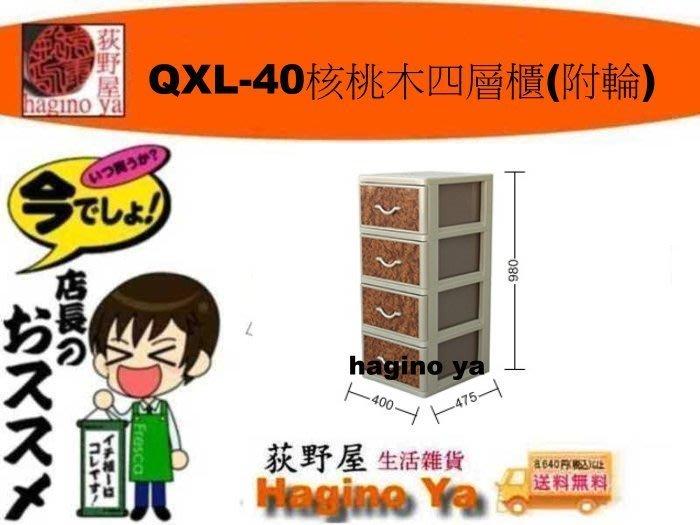 荻野屋 「免運費」 QXL-40 核桃木四層櫃(附輪) 收納櫃 置物櫃 QXL40 聯府 直購價