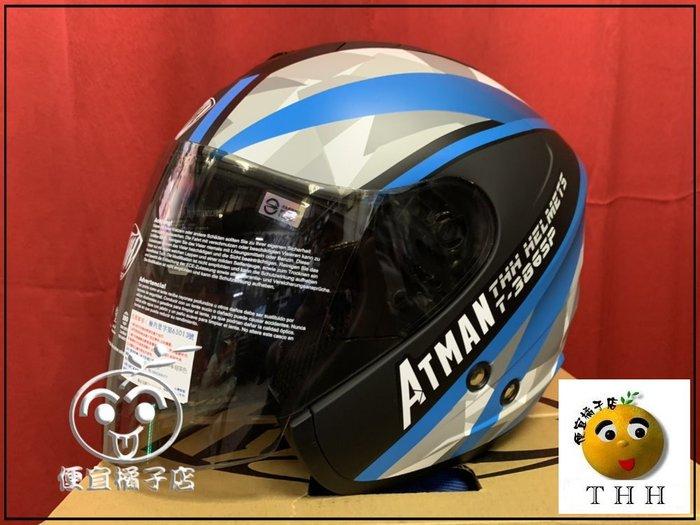 THH 安全帽 T-386SP ATMAN 3/4安全帽 (內建式墨片)可刷國旅卡三重千大~@便宜橘子店@~
