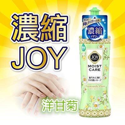 日本P&G寶僑 JOY 強力去油汙滋潤雙手濃縮洗碗精 200ml (洋甘菊/玫瑰)【特價】§異國精品§