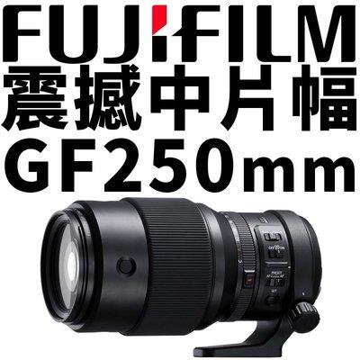 【新鎂-來電詢問另有優惠】富士 Fujifilm 公司貨 GF250mm F4 R LM OIS #GF 250mm