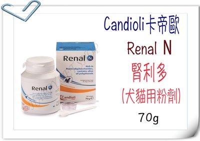 ✪新包裝上市✪卡帝歐® 腎利多 (犬貓用粉劑) Renal N -70g k/d RF14 RSE24 RSF26