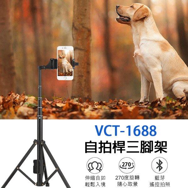 【刀鋒】VCT-1688 自拍桿三腳架 現貨 快速出貨 三腳架 藍牙 鋁合金 自拍 直播 youtuber