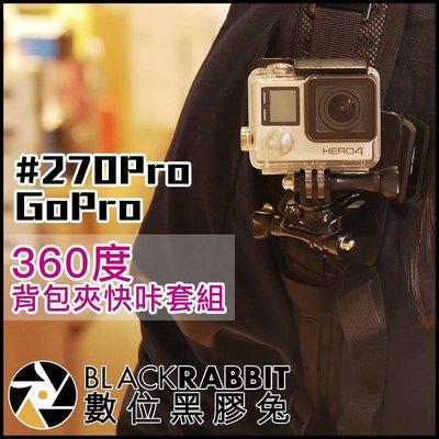 數位黑膠兔【 #270Pro GoPro 360度 背包夾快咔套組 】 osmo action 背包底座 背包快拆支架