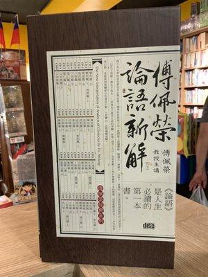 店T《 好書321》傅佩榮論語新解 論語是入生必讀的第一本書 傅佩榮教授主講40片CD/國內文學