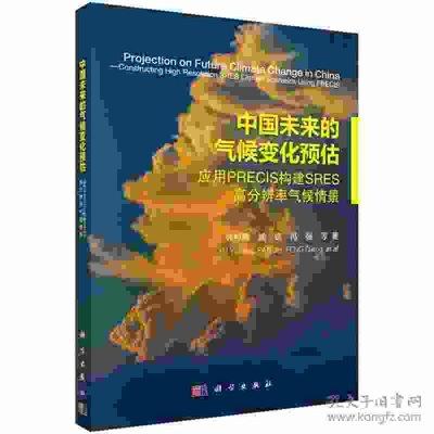 簡書堡中國未來的氣候變化預估——應用PRECIS構建SRES高分辨率氣候情景奇摩245106 中國未來的氣候變化預估——