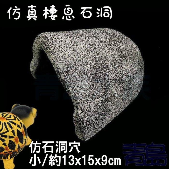 YU。。。青島水族。。。B01仿真棲息石洞 爬蟲棲息屋 仿石棲息石洞 躲藏 山洞 兩棲 烏龜 陸龜 守宮==仿石洞穴/小