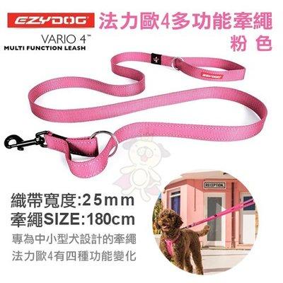*WANG*澳洲EZYDOG法力歐4多功能牽繩 專為中小型犬設計的牽繩 粉色180cm 犬用