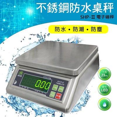 SHP-Ⅱ 不銹鋼防水計重桌秤IP-67電子秤 磅秤 防水防潮防塵 綠色LED 延長2年保固