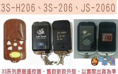 遙控器達人3S-H206 遙控器拷貝 固定碼 學習碼 滾動碼 車庫門 鐵捲門 車道
