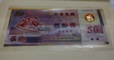 新台幣發行50周年紀念鈔(民國88年發行)