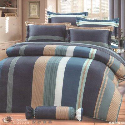 標準雙人床罩組五尺六件式純精梳棉-紳士格調-台灣製 Homian 賀眠寢飾