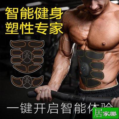 智慧健身儀收腹部貼運動肌肉健身器材家用懶人鍛煉健腹器腹肌貼【居家樂】