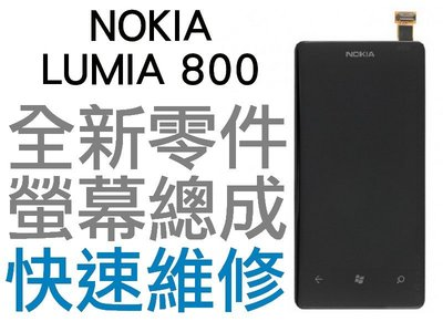 NOKIA LUMIA 800 液晶螢幕總成 LCD維修 手機維修【台中恐龍電玩】