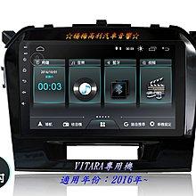 ☆楊梅高利汽車音響☆JHY M3(雙聲控) SUZUKI VITARA 9吋安卓專用機(藍芽.導航.WIFI.手機互連)