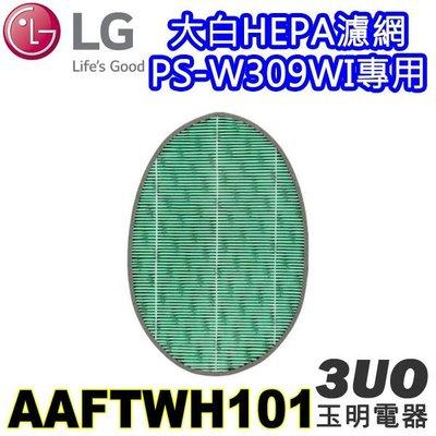 LG樂金大白空氣清淨機PS-W309WI專用HEPA濾網《AAFTWH101》