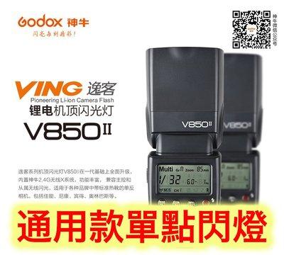 ~阿翔小舖~ 免運費送柔光罩 公司貨 神牛V850II kit鋰電池閃燈 單點通用型閃光燈 GODOX V850 II