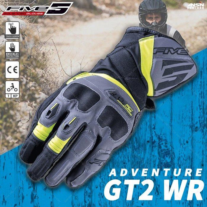 [中壢安信]法國 FIVE Advanced 手套 ADVENTURE GT2 WR 黑黃 防風防水 防摔手套 CE護具