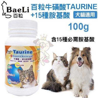 *WANG*BaeLi百粒-牛磺酸Taurine+15種胺基酸 100g/罐 犬貓適用