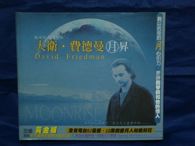 7.     DAVID  FRIEDMAN  月昇   鋼琴  JINGO