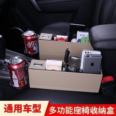 ZIHOPE 水杯架 汽車收納盒座椅夾縫車載儲物箱收納袋多功能水杯架車用縫隙置物盒ZI812
