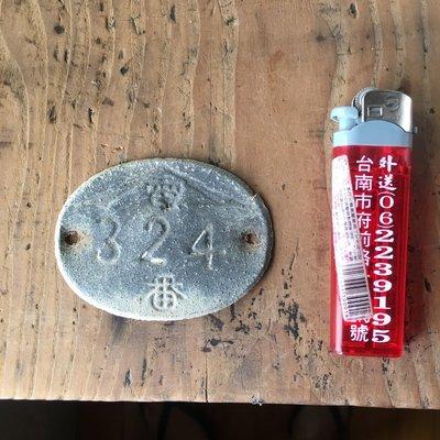 (售出)台灣電力株式會社鋁牌