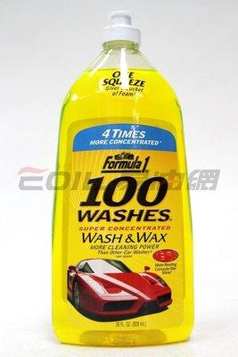 【易油網】Formula 1 超濃縮100%洗車精  Washes Wash & WAX 平行輸入 #15458