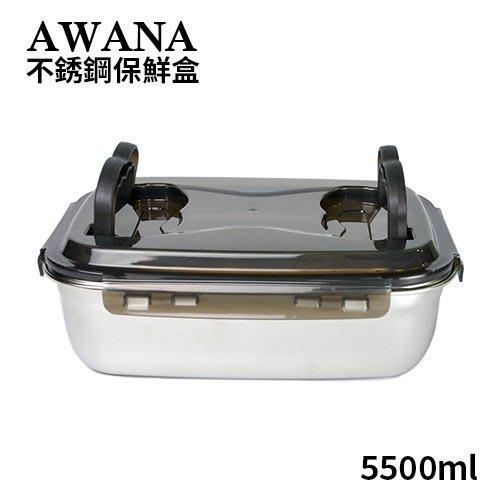 AWANA不銹鋼保鮮盒5500ml 扣壓式 手提式 保鮮盒 便當盒 學生 上班族 1177[金生活]