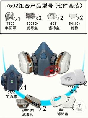 綸綸 3m防毒面具7502(套餐一速出貨)3m公司仿偽標籤 防護口罩喷漆專用甲醛化工業防氣裝修活性炭面罩