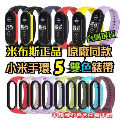 小米手環5 小米手環6 原廠同款 雙色錶帶