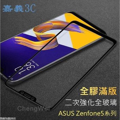 現貨快出 華碩 Zenfone5 5Z 5Q Zenfone6全膠滿版ZE620KL玻璃保護貼ZS620KL玻璃貼ZS630KL
