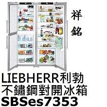 祥銘嘉儀德國LIEBHERR利勃BioFresh不鏽鋼對開冰箱667公升SBSes7353公司定價高來電店可議價